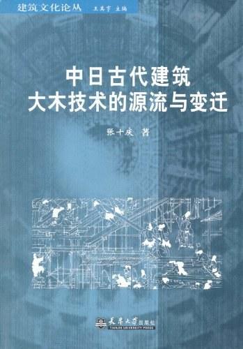 中日古代建筑大木技术的源流与变迁