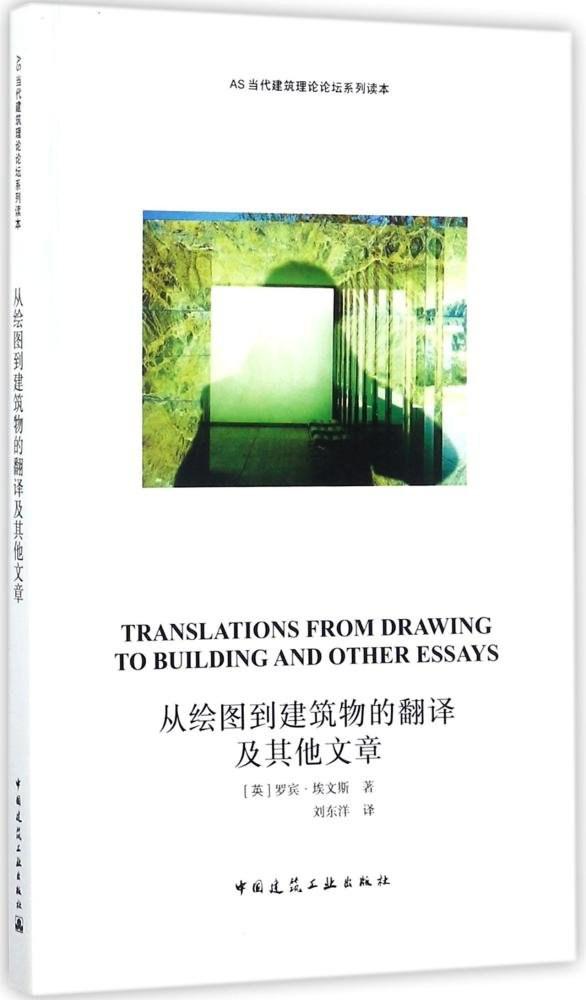 从绘图到建筑物的翻译及其他文章