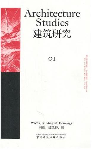 建筑研究 01