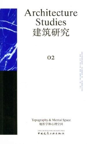 建筑研究 02