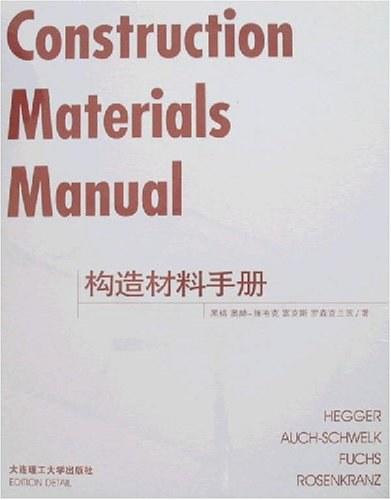 构造材料手册