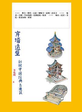 穿墙透壁:剖析中国经典古建筑