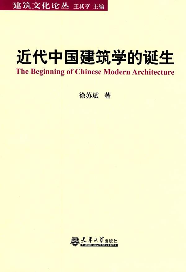 近代中国建筑学的诞生