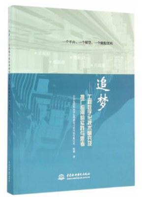 《追梦--工程数字化技术研究及推广应用的实践与思考》