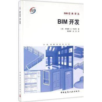 BIM开发——标准、策略和最佳方法