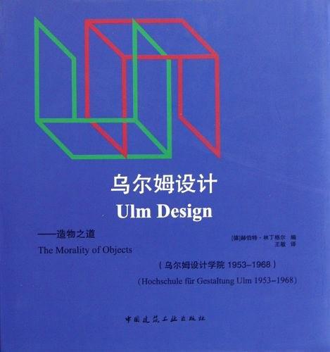 乌尔姆设计