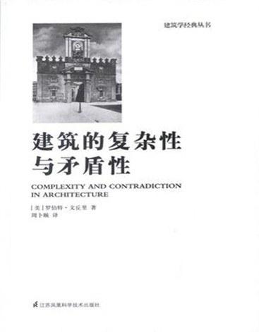 建筑的复杂性与矛盾性