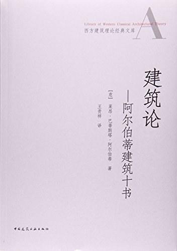 建筑论--阿尔伯蒂建筑十书/西方建筑理论经典文库
