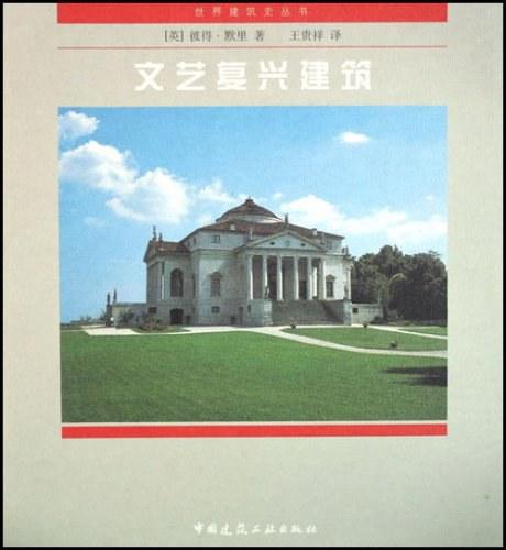 文艺复兴建筑