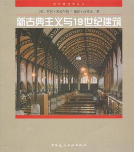 新古典主义与19世纪建筑