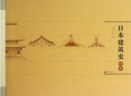 日本建筑史精要