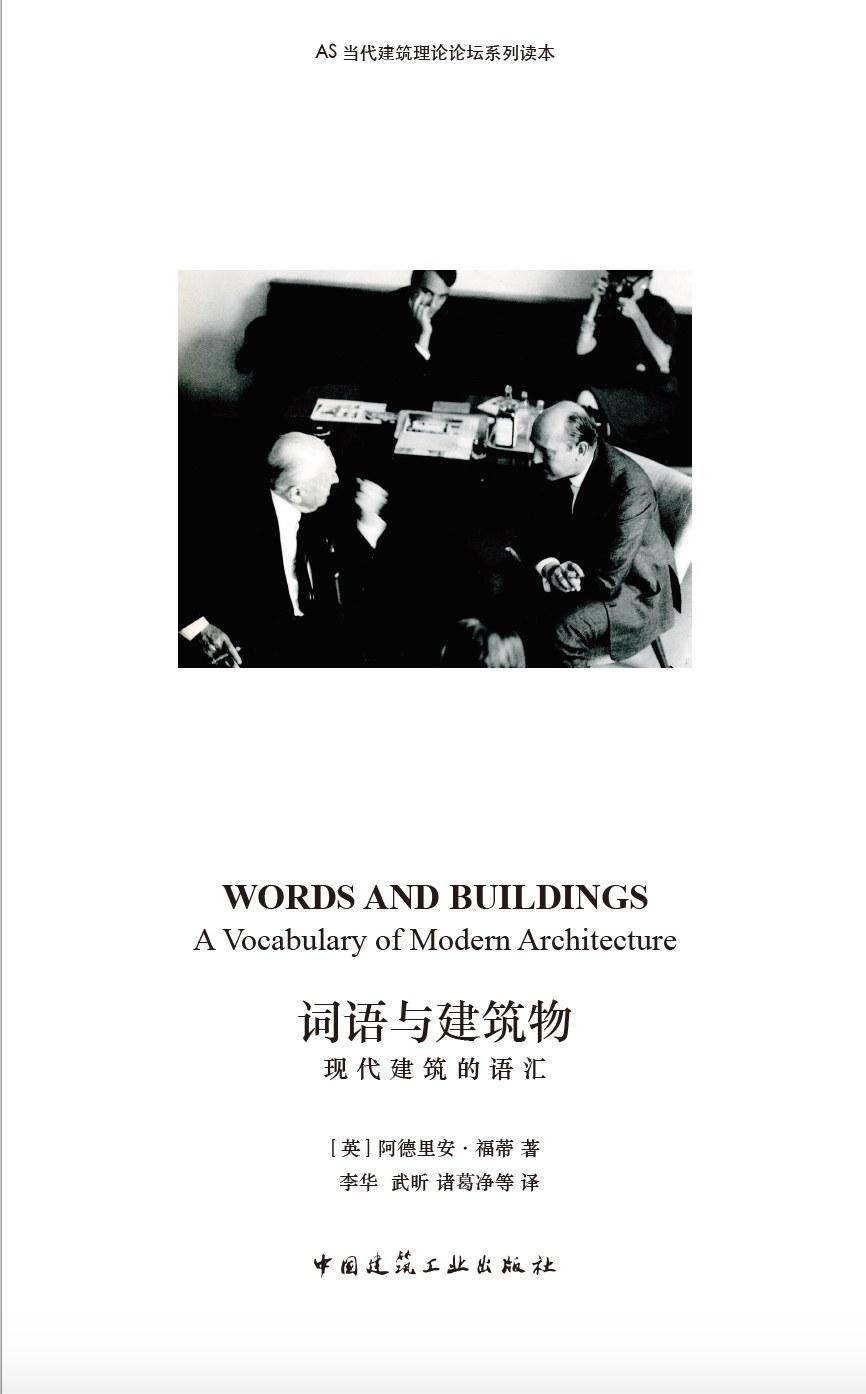 词语与建筑物